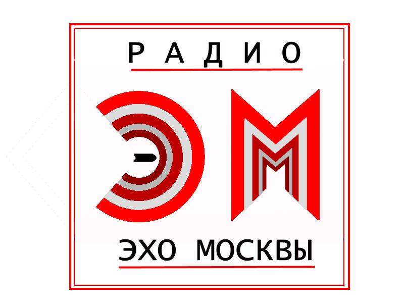 Дизайн логотипа р/с Эхо Москвы. фото f_53656235afb0dadd.png