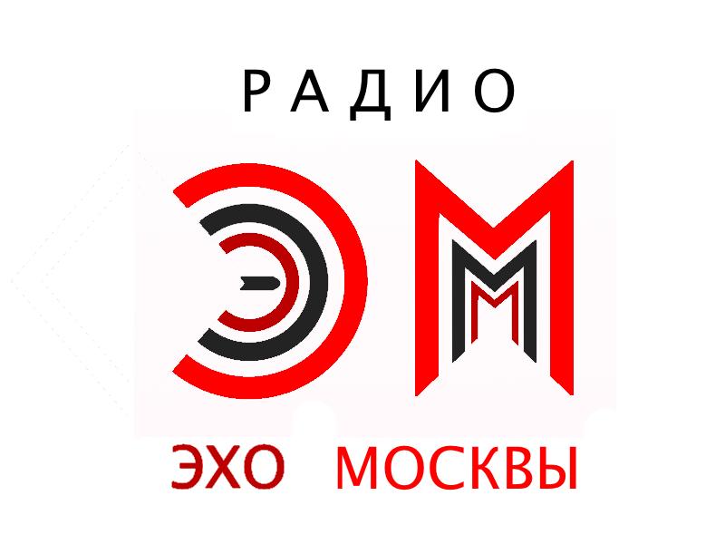 Дизайн логотипа р/с Эхо Москвы. фото f_6365623c74b44f4a.png