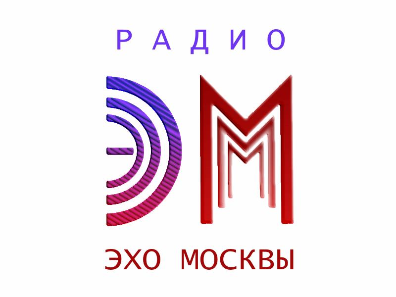 Дизайн логотипа р/с Эхо Москвы. фото f_83856235c46e9a5b.png