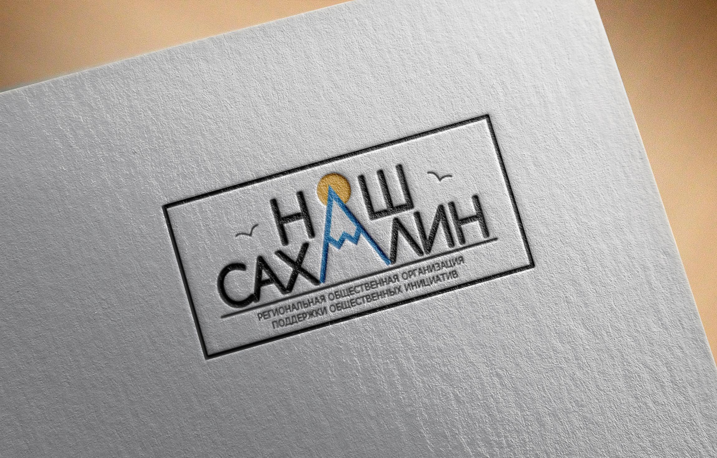 """Логотип для некоммерческой организации """"Наш Сахалин"""" фото f_2625a7c3de2bf867.jpg"""