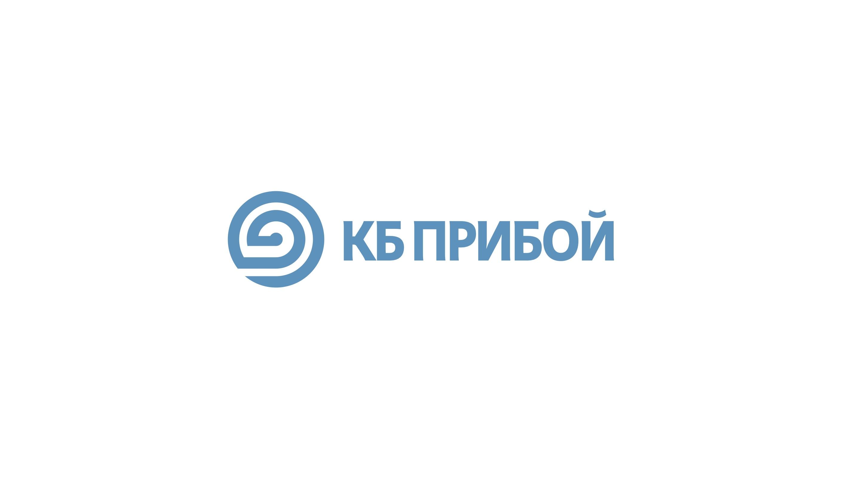 Разработка логотипа и фирменного стиля для КБ Прибой фото f_5895b239ae44a5fe.jpg