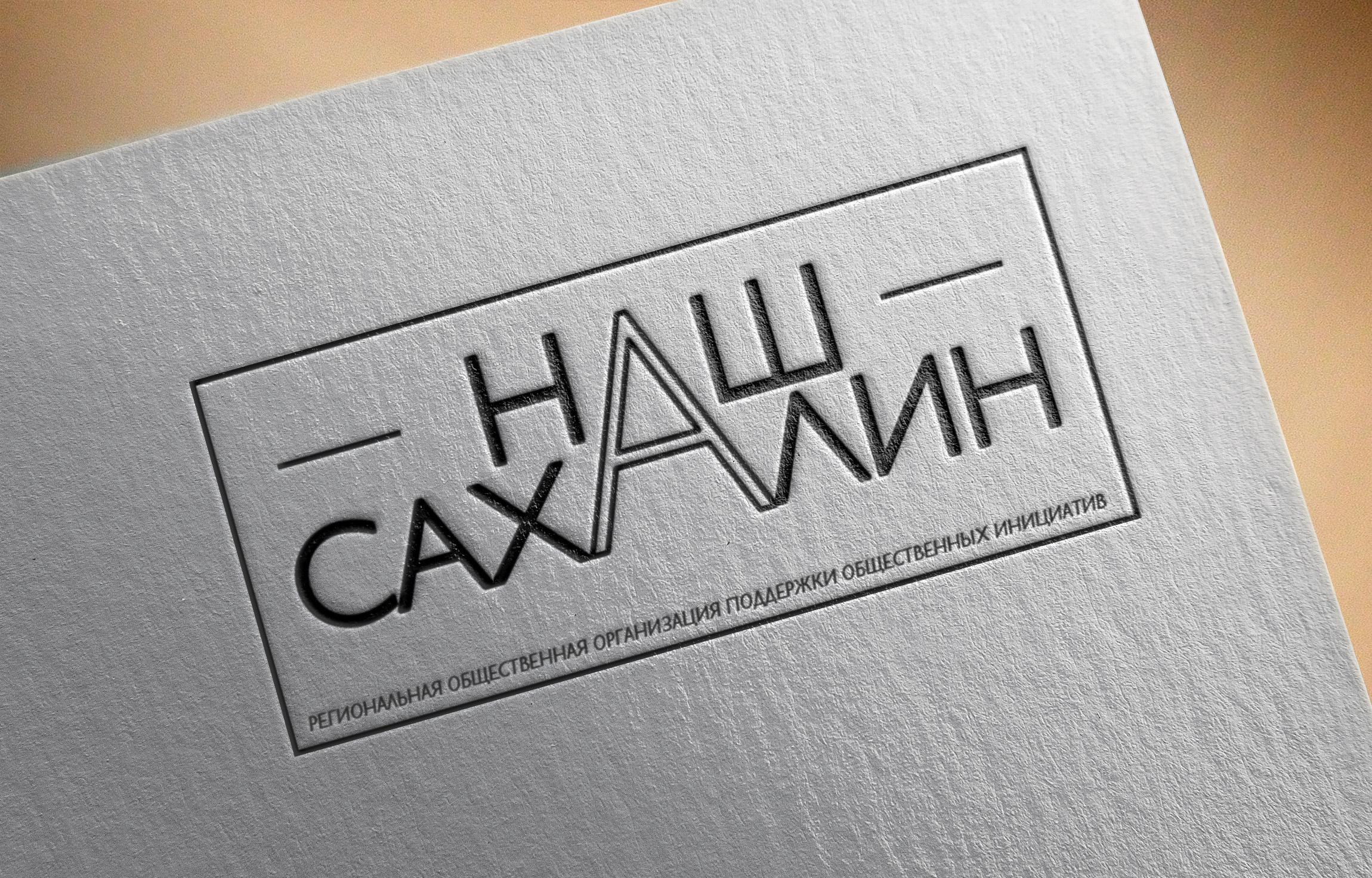 "Логотип для некоммерческой организации ""Наш Сахалин"" фото f_6255a7bce401f5d2.jpg"