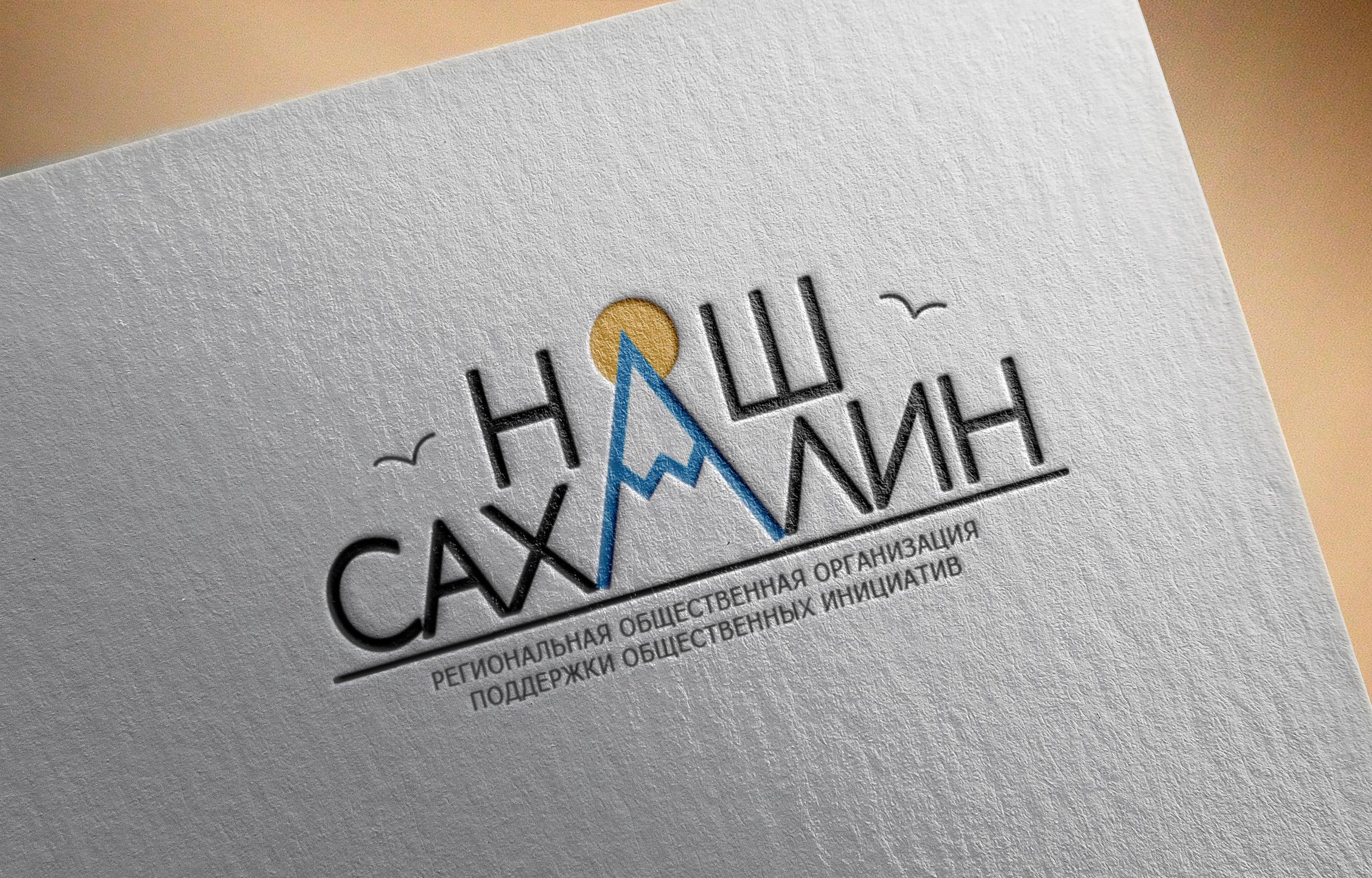 "Логотип для некоммерческой организации ""Наш Сахалин"" фото f_9965a7c3abaad20d.jpg"