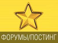 Скрытая реклама на форумах: 30 постов с активной ссылкой