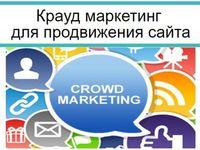 Крауд маркетинг или скрытая реклама