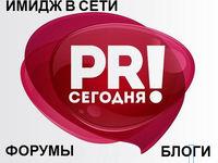 Скрытая реклама на форумах, блогах, отзывы – 70 публикаций