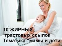 10 жирных ссылок с профилей (мамская тематика)