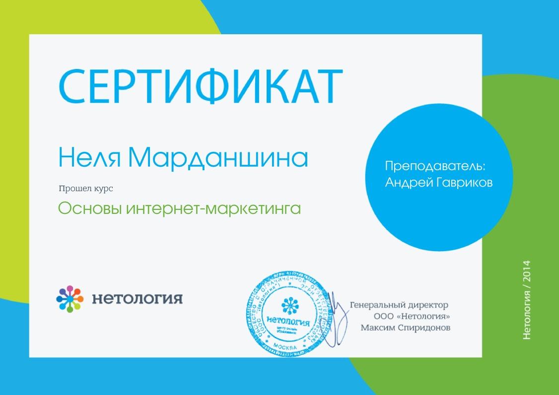 Сертификат от Нетологии: курс по интернет маркетингу