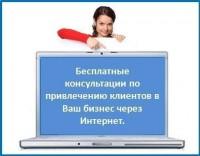 Методы привлечения клиентов. Бесплатная консультация.