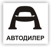 Создание положительной репутации (известный автодилер в Москве)