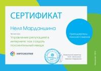 Сертификат от Нетологии: Управление репутацией в интернете или как создать положительный имидж