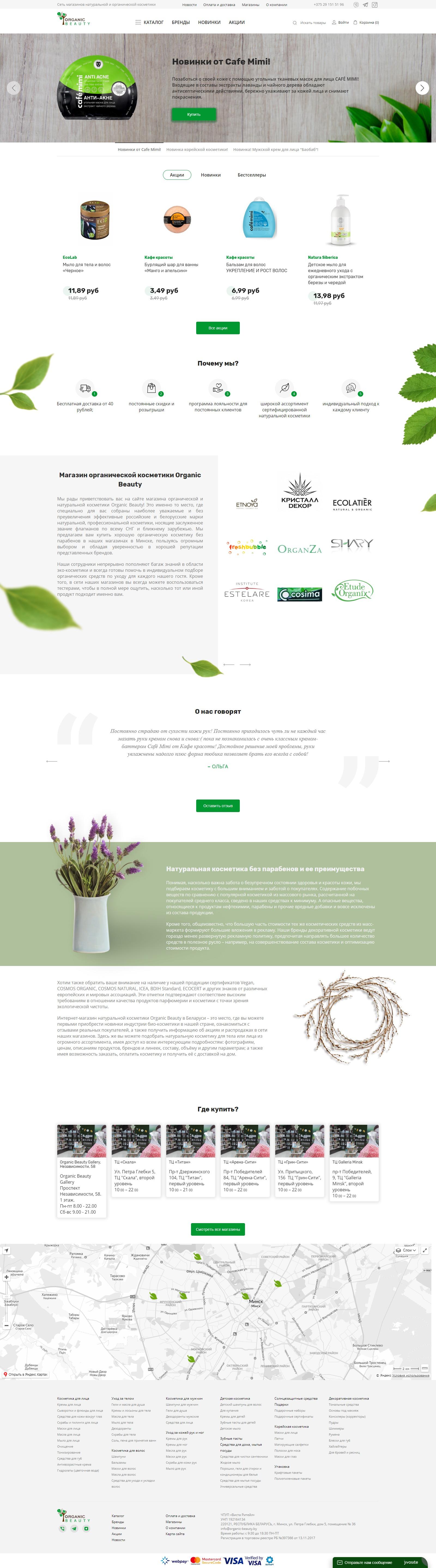 Магазин органической косметики Organic Beauty