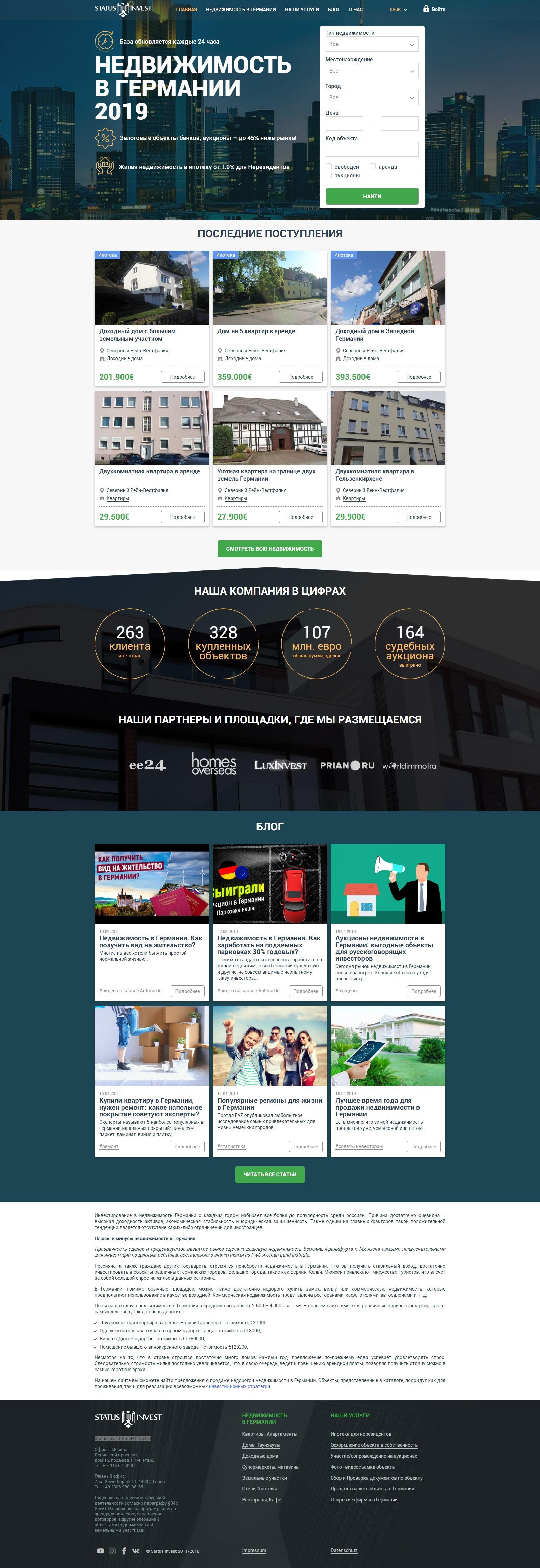 Сайт подбора недвижимости в Германии Status Invest