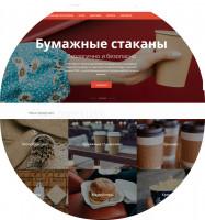"""ООО """"Амик-О"""" - крупнейший производитель и поставщик бумажной продукции в Беларуси"""