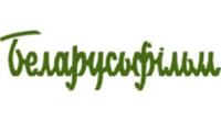 Беларусьфильм - Национальная киностудия Республики Беларусь