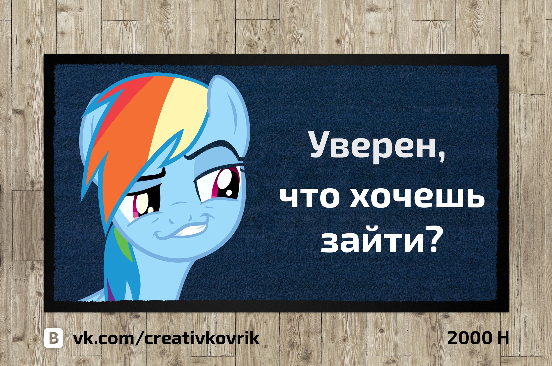 Сделать дизайн приддверного коврика фото f_046558db314cc091.jpg