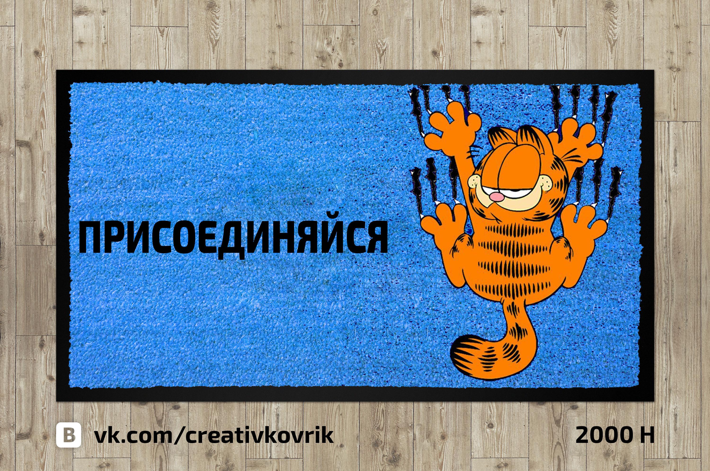 Сделать дизайн приддверного коврика фото f_477558dcf06a58d1.jpg
