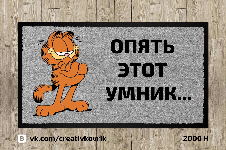 Сделать дизайн приддверного коврика фото f_922558dbc017cb05.jpg