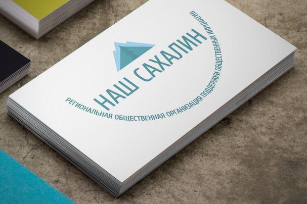 """Логотип для некоммерческой организации """"Наш Сахалин"""" фото f_1245a813d0132801.jpg"""