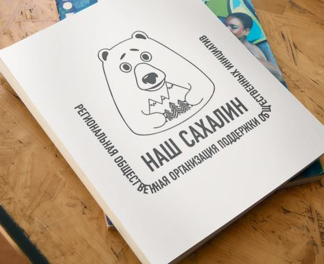 "Логотип для некоммерческой организации ""Наш Сахалин"" фото f_1415a814d5cf236f.jpg"