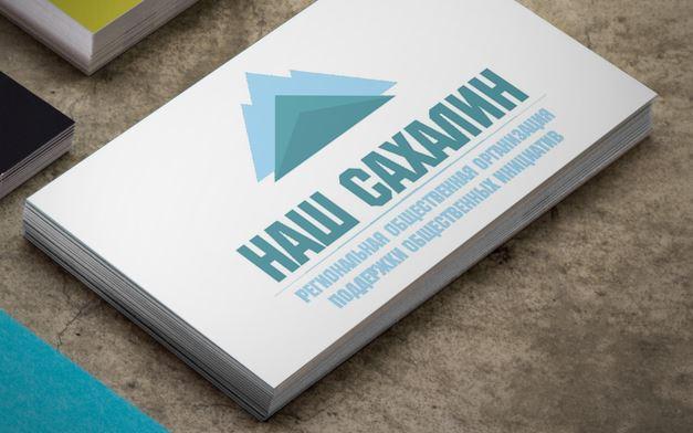 "Логотип для некоммерческой организации ""Наш Сахалин"" фото f_2875a813cd403f54.jpg"