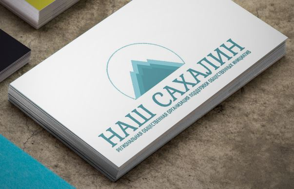 "Логотип для некоммерческой организации ""Наш Сахалин"" фото f_2925a813c9f4a306.jpg"