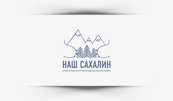 """Логотип для некоммерческой организации """"Наш Сахалин"""" фото f_2995a814e7cd6307.png"""