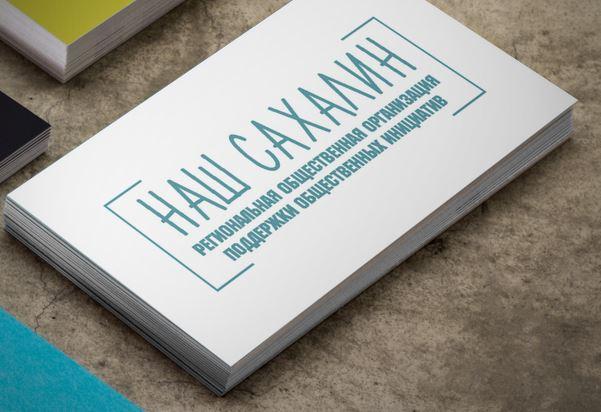 "Логотип для некоммерческой организации ""Наш Сахалин"" фото f_3065a813fea882c4.jpg"
