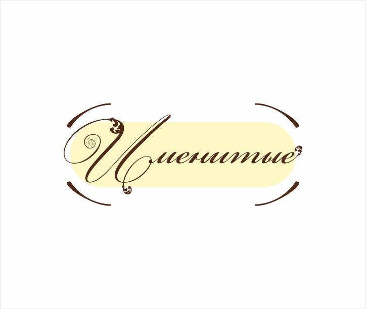 Логотип и фирменный стиль продуктов питания фото f_5545bb5d1c85a02f.png