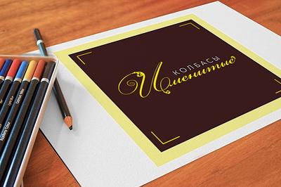 Логотип и фирменный стиль продуктов питания фото f_6615bb5d3d501b98.jpg