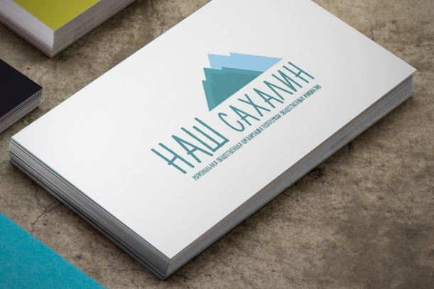 "Логотип для некоммерческой организации ""Наш Сахалин"" фото f_7245a813cac679e6.jpg"
