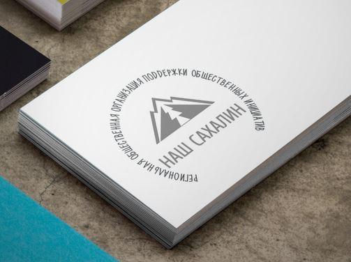 """Логотип для некоммерческой организации """"Наш Сахалин"""" фото f_7385a813c8422cc5.jpg"""