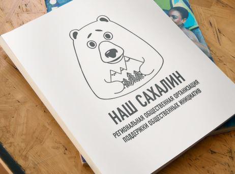 """Логотип для некоммерческой организации """"Наш Сахалин"""" фото f_8115a814d5769d29.jpg"""