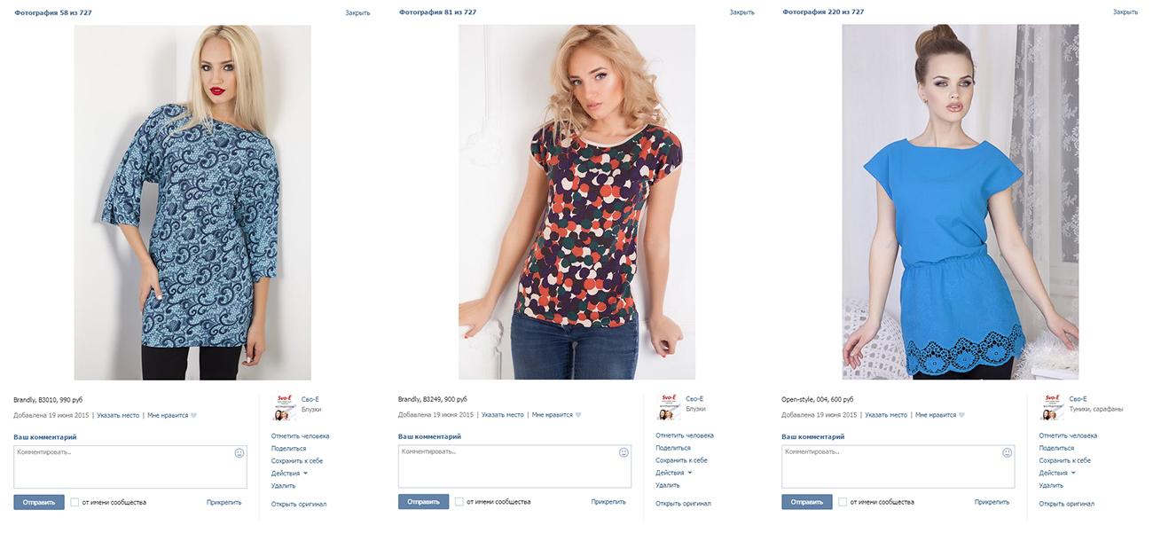 Наполнение группы Вконтакте товарами из интернет-магазина