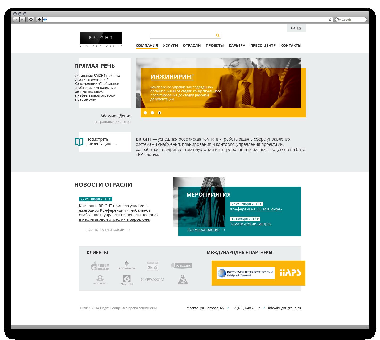 Дизайн и разработка сайта консалтинговой компании фото f_99452f654fcd4701.png