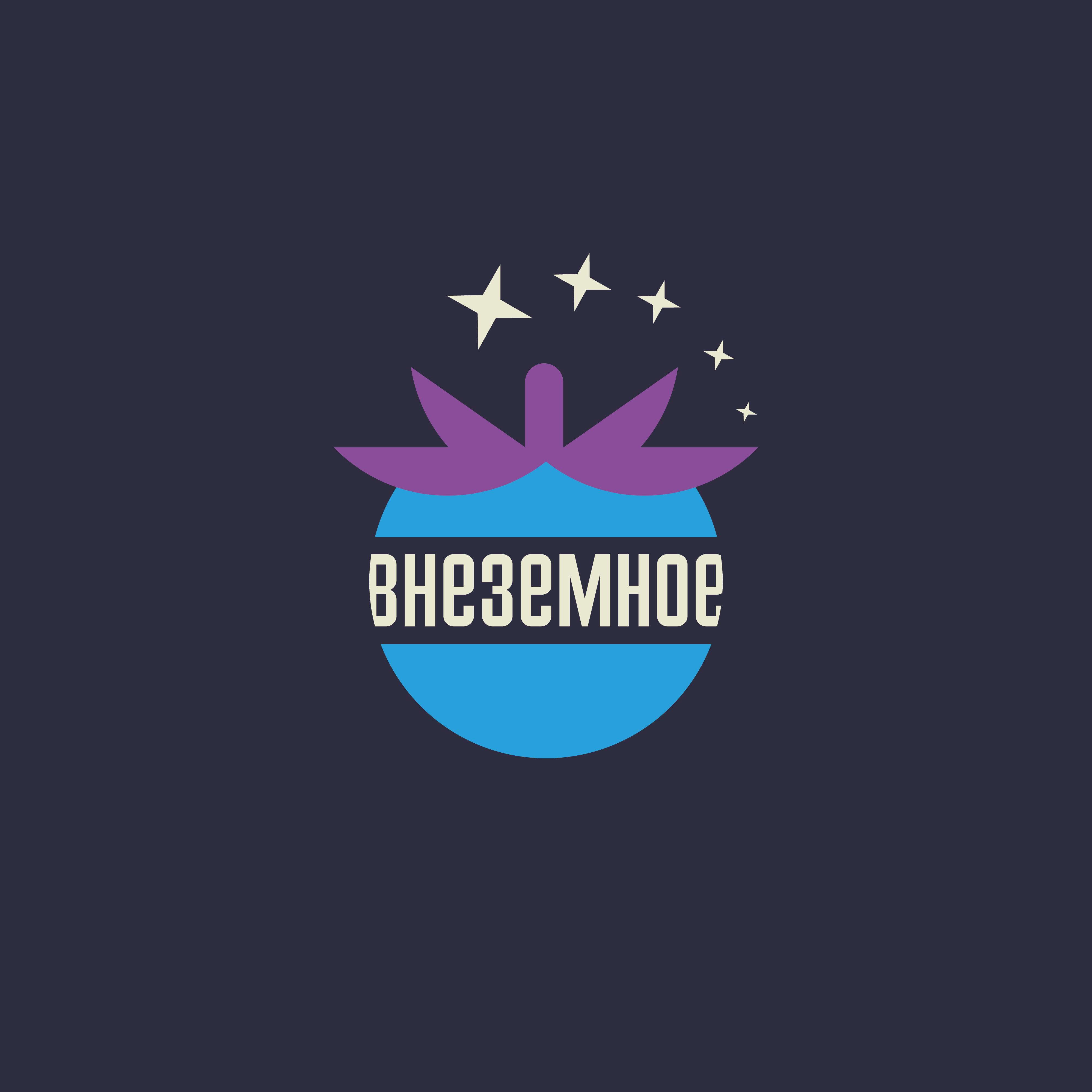 """Логотип и фирменный стиль """"Внеземное"""" фото f_4915e774d8e55a9f.png"""
