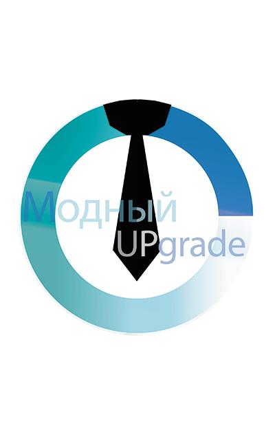 "Логотип интернет магазина ""Модный UPGRADE"" фото f_066594357b9bfd76.png"