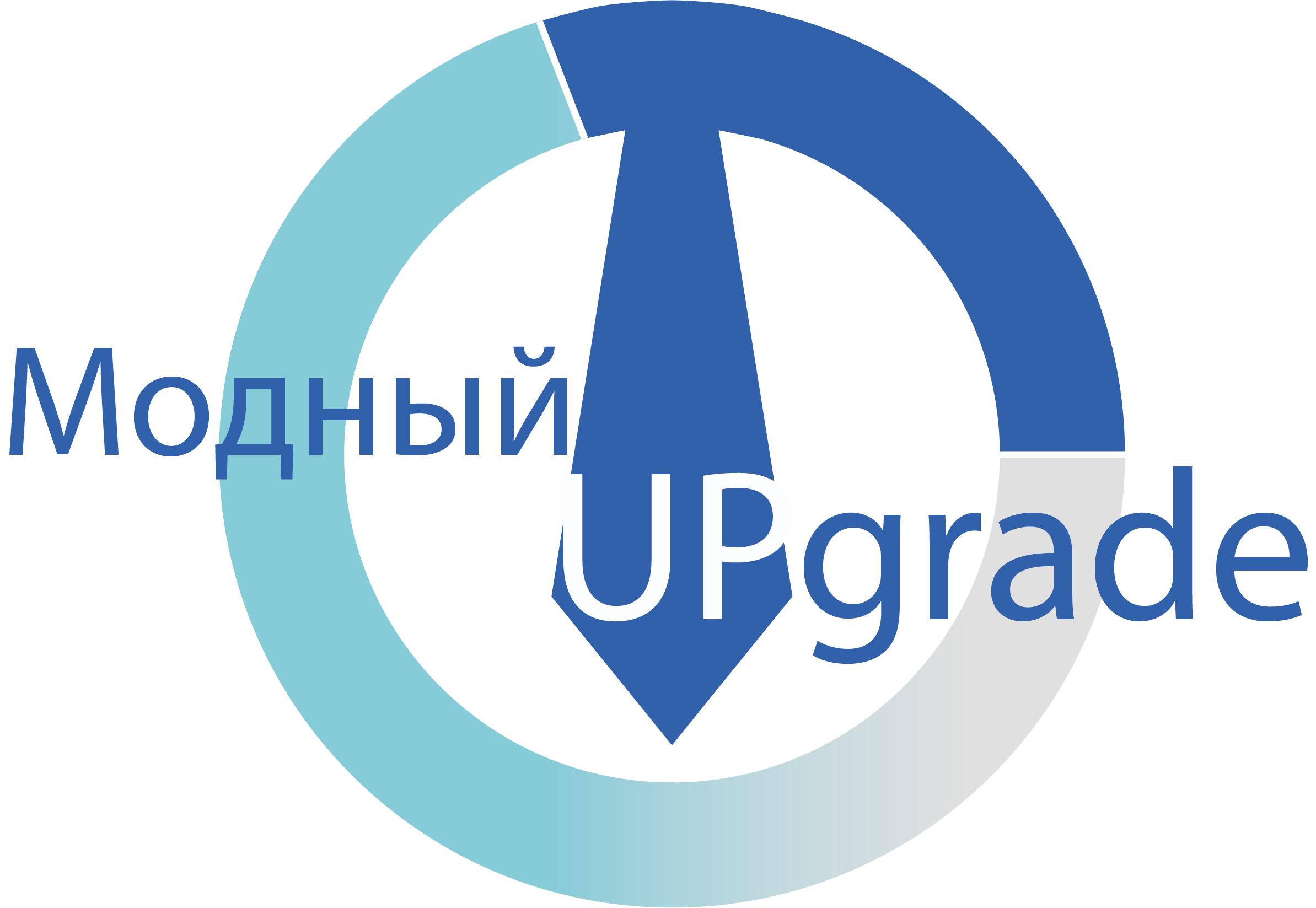 """Логотип интернет магазина """"Модный UPGRADE"""" фото f_8825943759443a8d.png"""