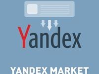 Размещение магазина в Яндекс Маркет (первоначальное)