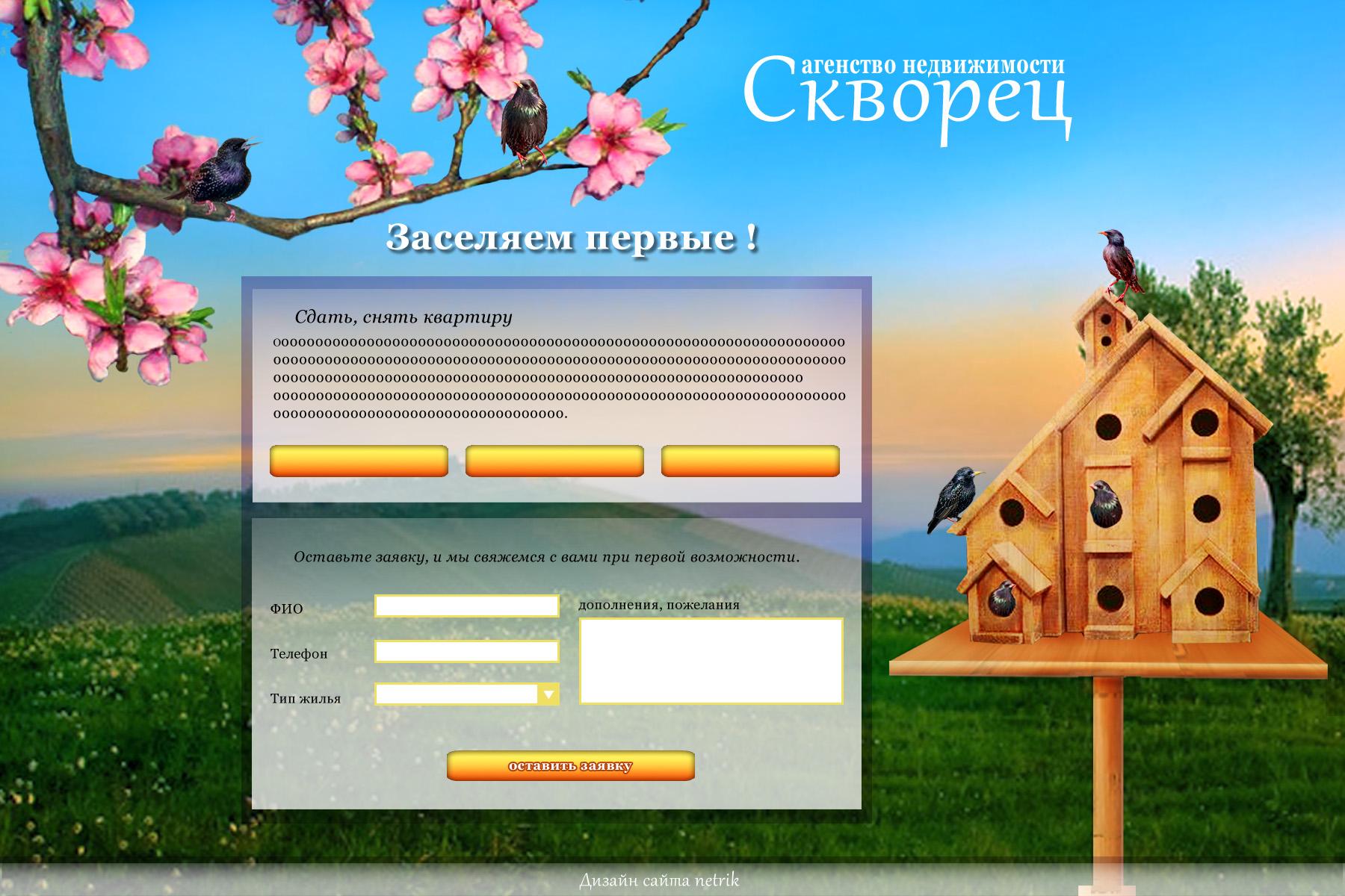 Дизайн главной страницы сайта фото f_503be1886bf6a.jpg