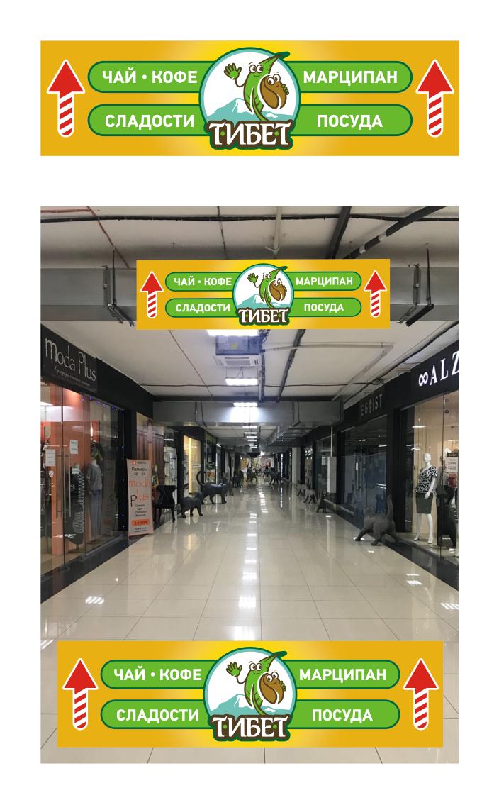 """Вывеска-указатель магазина """"Тибет"""" в торговом центре"""