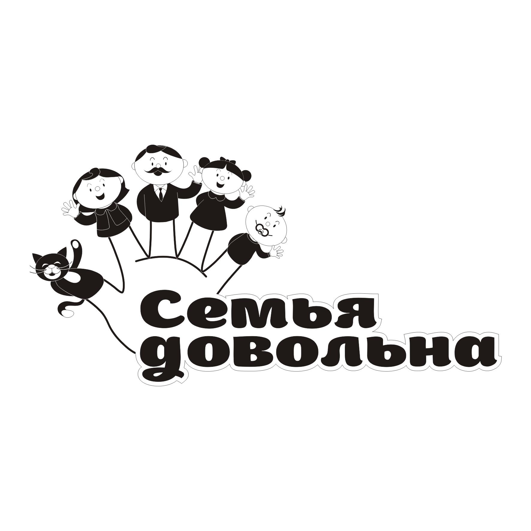 """Разработайте логотип для торговой марки """"Семья довольна"""" фото f_033596a422e1823d.jpg"""