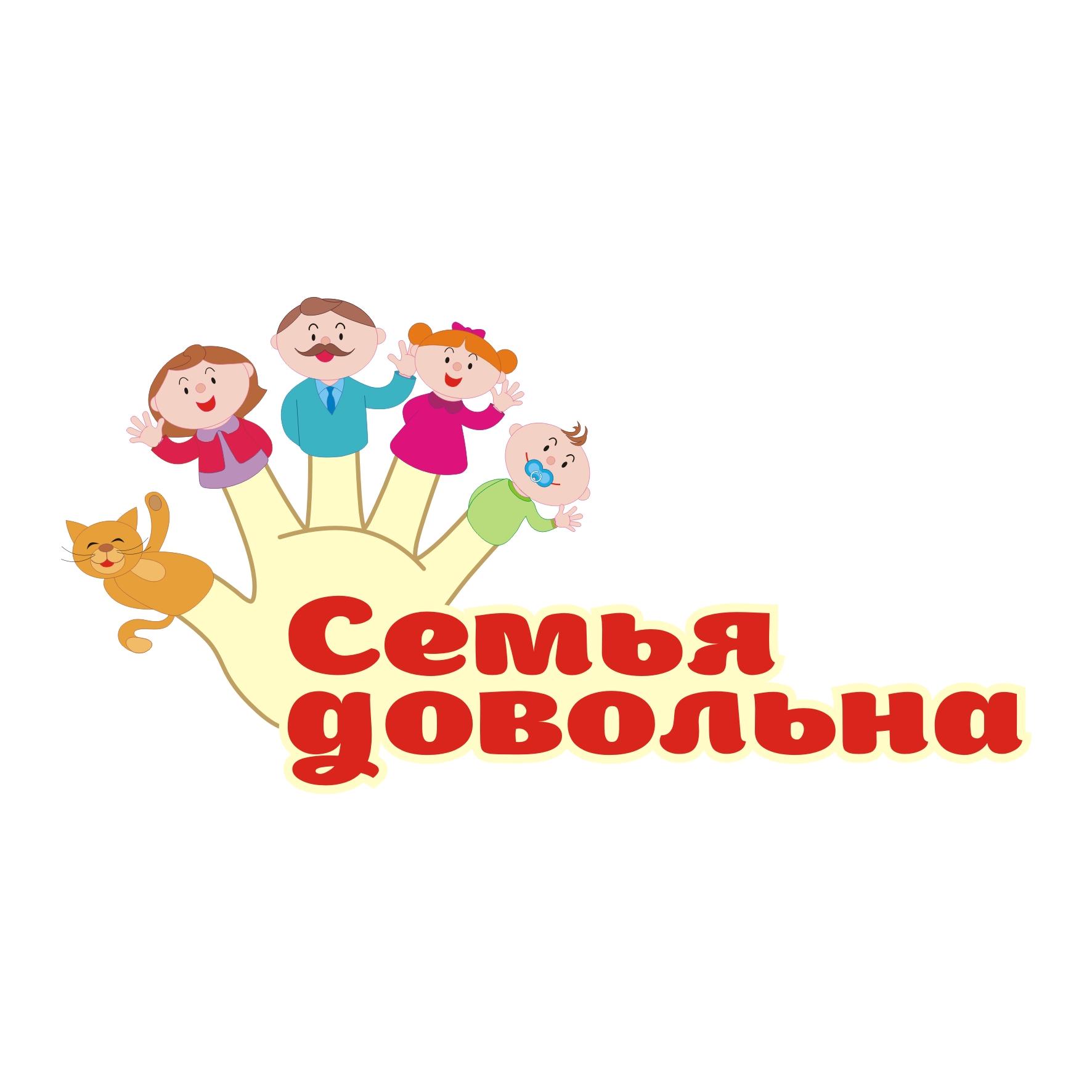 """Разработайте логотип для торговой марки """"Семья довольна"""" фото f_467596a422781620.jpg"""