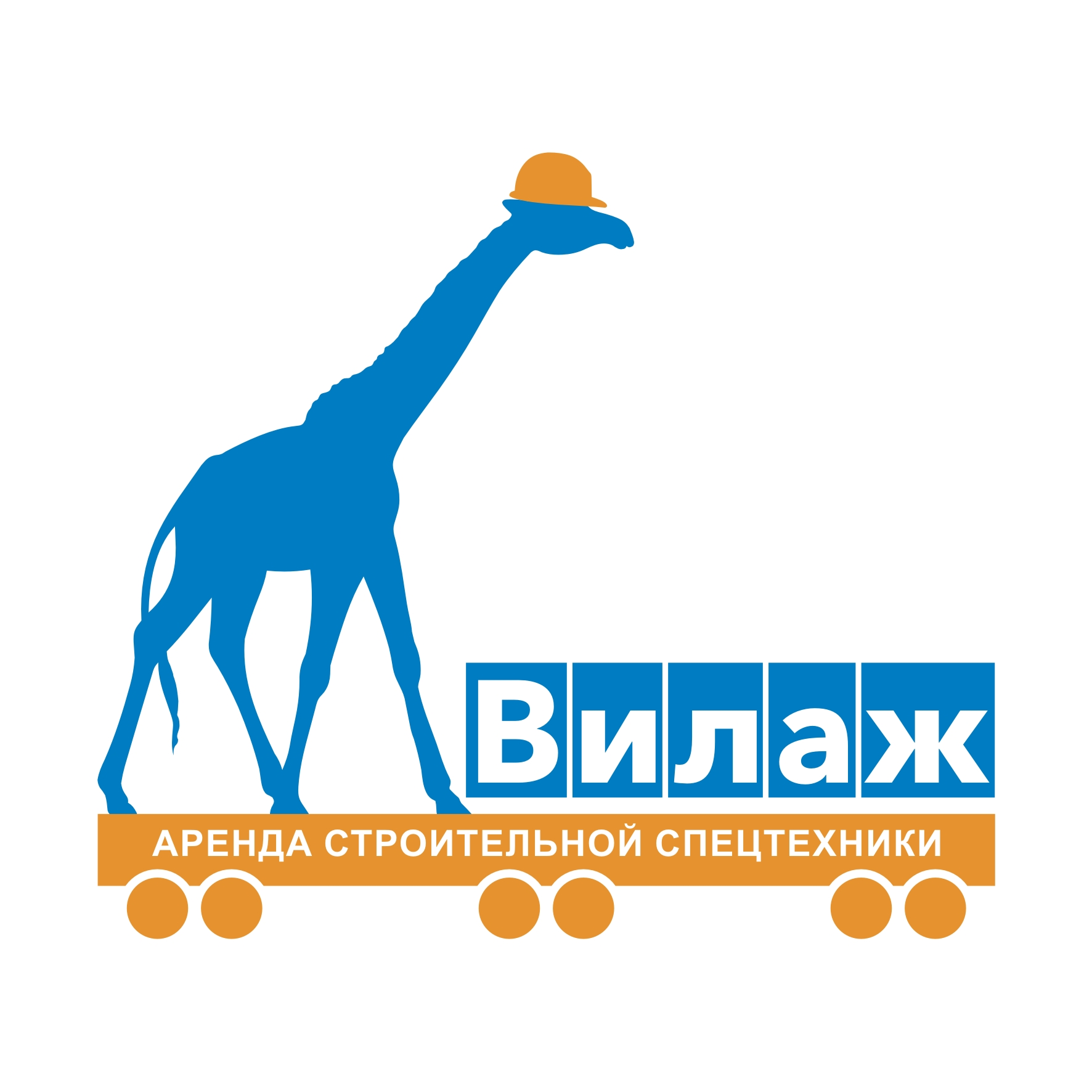 Логотип для компании по аренде спец.техники фото f_53359905d693966f.jpg