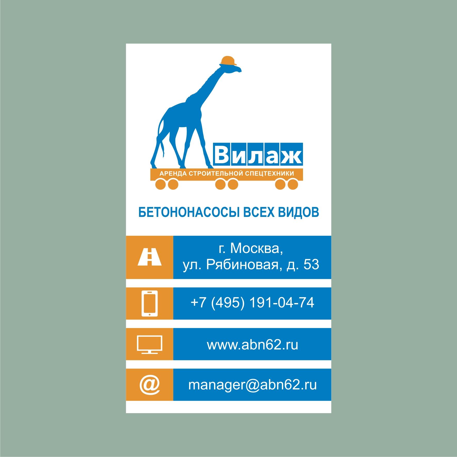 Логотип для компании по аренде спец.техники фото f_97859905e4a39541.jpg