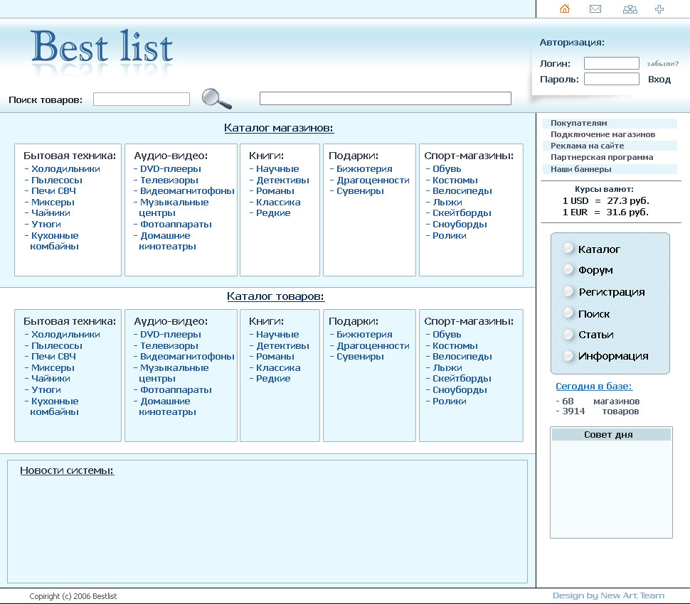 Bestlist - каталог магазинов