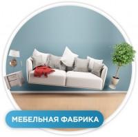 Производство и продажа мебели для дома