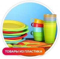 Продажа товаров изготовленных из пластика