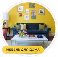 Продажа корпусной и мягкой мебели