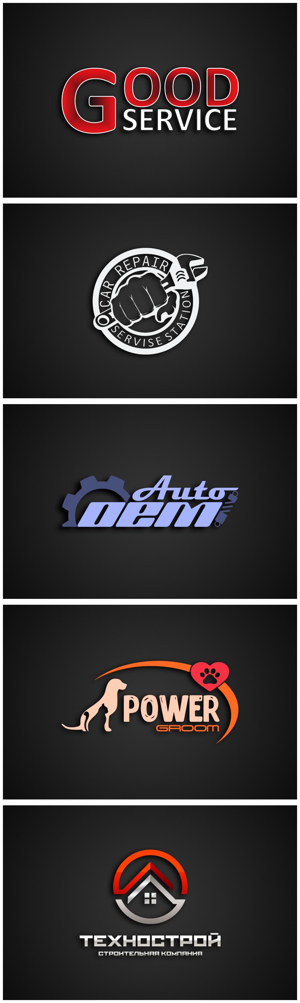 Логотипы #2